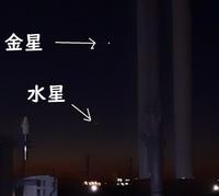 「水星の明るさについて」 最近星空を観測していて本日早朝5時半頃に初めて水星を見つけました。 自宅から見ると夕方には木が邪魔で見えないので朝見える時期を待っていました。  ネットの記事で「見かけの明る...