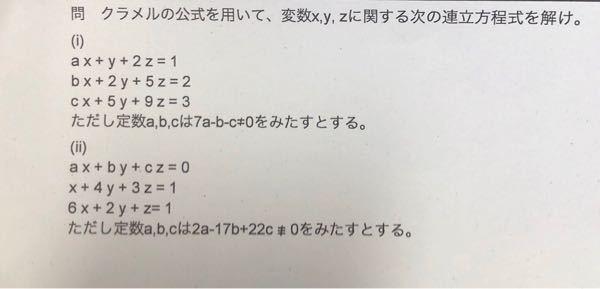 (ⅰ),(ⅱ)、それぞれやり方がわかりません。 どなたか、解答解説お願いします。 なるべく早いと、とても助かります…
