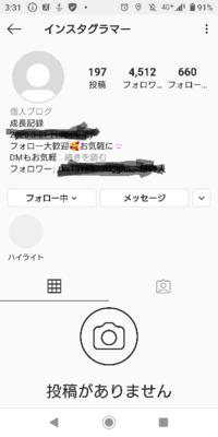 Instagram  こんな表示が出てきました。 と言うのも、はじめはなにげにチャットを 見ていたのですが、アイコンの写真が消え、インスタグラマーとなっていたので、 プロフィール画面を見てみたら 下のような表示に...