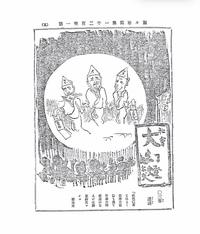 この風刺画から何が読み取れるのでしょうか?どなたか分かる方教えてください。ちなみに左から板垣退助、伊藤博文、大隈重信です!