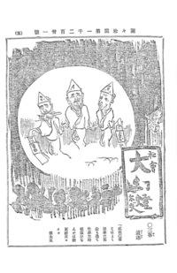 この写真は明治時代のある風刺画なのですが、この幽霊のような3人は誰なのか、またどんな風刺画なのか。 日本史が好きな人、歴史好きな方ぜひ教えてください。