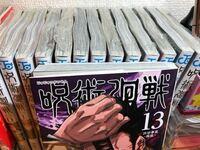 アニメイトのオンラインショップで呪術廻戦を0-13巻までまとめ買いました。何故か13巻だけ透明なヒラヒラのような包装がされていませんでした。アニメイトはそんな感じなんでしょうか?