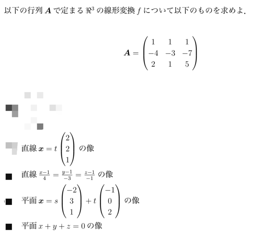 線形代数の問題です。教えてください