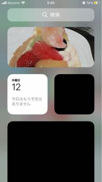 iPhoneのアップデートが終わってから、ホーム画面の左にスライドすると画面に写真の中から画像が下のように載るようになりました。 写真が載らないようにするにはどうしたら良いでしょうか?