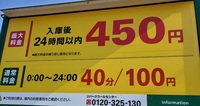 コインパーキングの料金についてです。  画像のコインパーキングの場合、47時間で出たら900円ということで合っていますでしょうか?