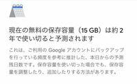 Googleフォトが容量制限を設けることになりましたが、分からないことがいくつかあります。 15GBの制限というものは具体的に写真何枚分くらいなのでしょうか? 今私のGoogleフォトのアクウントには、約4年分5万7000枚の写真のデータが入っています。(動画はほとんどありません) バックアップと同期 という所を見ると、アカウントのメールアドレスの下に「15GB中残り14.99GB」と表示さ...