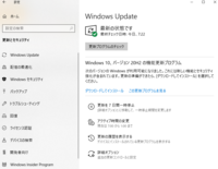 WINDOWS UPDATEに関してのことなんですが windows10 【バージョン 2004】が表示(または自動更新)されることを只管待っていたんですが、先日2004を追い越して【バージョン 20H2】というのがupdate画面に表示され...