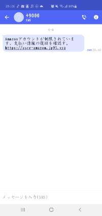 ついさっき+9000というユーザーからamazonアカウント制限されていますのメールが届きました。これは開かないでもいいでしょうか? Amazonアカウントが制限されています、支払い情報の復旧を確認す。https://user...