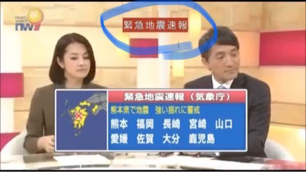 緊急地震速報発報時のテレビ画面についての質問です。 平成28年の熊本地震発生時、私はNHKのニュース番組を見ていました。 緊急地震速報のあの独特なチャイムが鳴る数秒前、テレビ画面の中央上方...