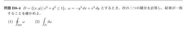 数学 大学数学 構造幾何 線積分 わかる方いらっしゃいますか…?教えて頂きたいです。。