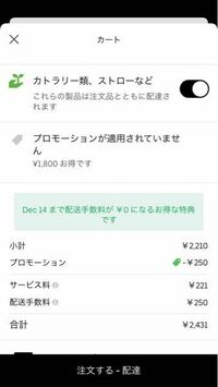 UberEATSでプロモーションコードを選択しているのに、注文画面に戻るとプロモーションが適用されていませんと出てしまいます。 その下には1800円お得ですと書いてあるのに何故でしょうか? それと、プロモーショ...