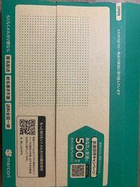 メルカリのネコポス専用箱に伝票を貼る時はどこに貼るんですか? セブンで縦長のシールになってるものを貼りますが、四角いてんてんのところに貼るんですか?