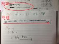 中学2年 一次関数 解説をみても分かりません。  こんな解説では理解ができません。 どなたか 詳しく解説して頂きたいです。 50コインでお願いします。  問題 x軸上のx座標が−3の点と、点(−1、1)を通る直線の式を求めなさい。  解説 2点(−3、0)、(−1、1)を通る直線の式を求める。