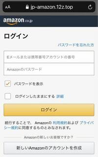Amazon使用制限ポリシーの違反が検出されました、ログインして確認してください。 と言う謎のメールが届きました  私はリンクを押してログインして、住所まで入れてしまいましたがどうしたら良いのでしょうか?