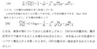 複素関数論、スターリングの公式の導出 z=x+iy(x>0)とする。また、(33)のηの積分は実積分です。(画像) まだまだ複素積分に慣れていないためか、Ahlforsの行間を埋め切れずに苦労しています。教えていただけませんでしょうか。 ①最初にzがx>0の時に限れば、この式は積分できるとありますが、このような条件はなぜ必要なのでしょうか?また、(33)→(34)と「積分」して導出しています...