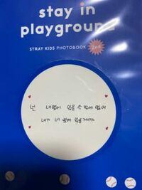 スキズの写真集の特典のスクラッチのチャンビンです! 韓国語の意味を教えて頂きたいです><;