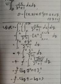 助けてください。どこで間違ってるのかわからないです。 重積分の問題なのですが、解答によると3という値が正解のようです。 しかし、そのような値になる兆しが見えません。 どこで間違ってるのでしょうか?  被...