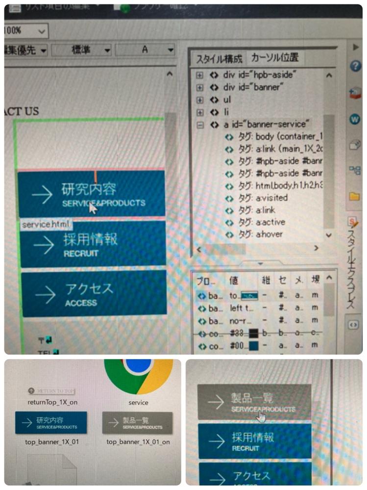 ホームページビルダー22クラシックのフルCSSテンプレートで作業中です。 元からバナー部分にカーソルを合わせると色が変わる(下の画像が表示される)仕様です。 このバナー部分の画像の編集(文字の...