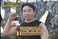 SASUKE選手達の記録#46   今回はこの選手です。何かコメントをするとどうなりますか?  石丸謙二郎:俳優、「世界の車窓から」ナレーター 俳優であり、「世界の車窓から」ナレーター。一般応募で2002年春から...