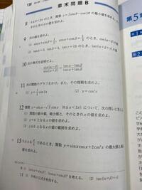 数学高二  ①0≦x<2πのとき、次の方程式を解け。 (1)2cos²x-sinx-1=0 答え:x=π/6、5/6π、3/2π (2)cos2x=cosx 答え:x=0、2/3π、4/3π  ②写真の9番(2)、10番、11番以外  答え:8番 θ=7/6π、11/6πで最小値 -3...