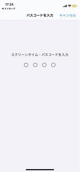 スクリーンタイム・パスワードを入力しようと思ってもキーボード出ないんですが、なぜですか?