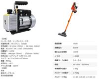 真空ポンプと掃除機とではどちらが吸引力が高いですか? あと写真の真空ポンプと掃除機ではどちらが吸引力が高いか知りたいのですが…