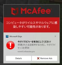 PCにMcAfeeがインストールされていないのに 画像の様な通知が頻繁にでてきます。 この通知の消し方を教えてください。 たまにMcAfee以外にも通知が来ます。 Microsoft Edgeを使用しています。