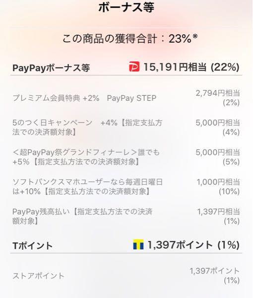 ヤフーショッピングのPayPay祭りのポイント付与上限がよくわかりません! 本日11/15(日...