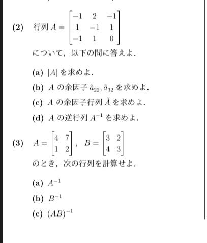 高校、大学、代数学この問題の解き方と途中計算を教えてください。