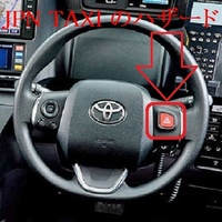 タクシー乗務員で JPN TAXI に乗務をされている方にお伺いをいたします。 ・ JPN TAXI のハザードランプのスイッチはハンドルを曲げたときや、夜間は光らないので使いづらくはないでしょうか。 ・ ここで質問です。  天下のトヨタ自動車の技術者は、どうしてあのようなハザートランプのスイッチを作ったとお考えででしょうか。 あのようなハザートランプのスイッチは、トヨタ自動車の贋作(がんさ...