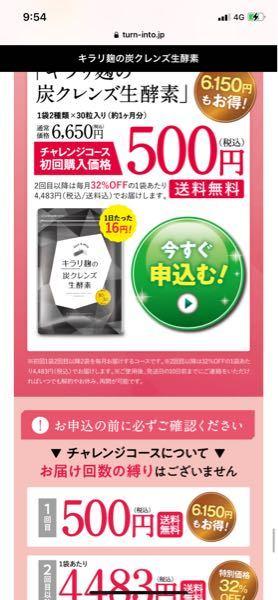 キラリ麹の炭クレンズ生酵素 チャレンジコース 500円は 1袋目だけ購入して、解約することは出...