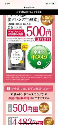 キラリ麹の炭クレンズ生酵素 チャレンジコース 500円は 1袋目だけ購入して、解約することは出来ますか?