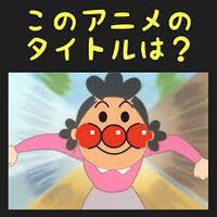 【アニメ大喜利】このアニメのタイトルは?NGワードを回答した方は、不適切とします。 NGワード:アンパンマン、サザエさんを使った解答 ボケ解答で回答してください。 一番面白い解答にベストアンサーが付きます。