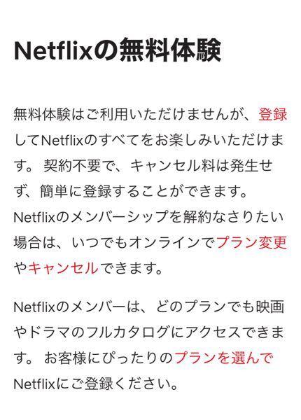 Netflixってもう今は無料体験ないってことなんですか??