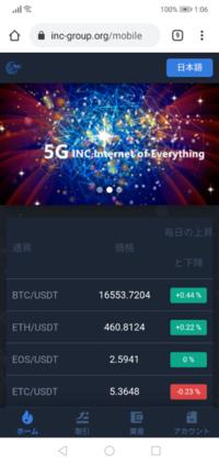 ビットコインの取引をされている方に質問いたします この5g incというサイトで Bitcoin売買されている方いらっしゃいますか? 日本語が少しおかしな部分があると思いますが問題はないのでしょうか? DMM Bitcoin が取り扱っていない Bitcoinも売買できるみたいですが  メリットデメリットが分かればご教授願います