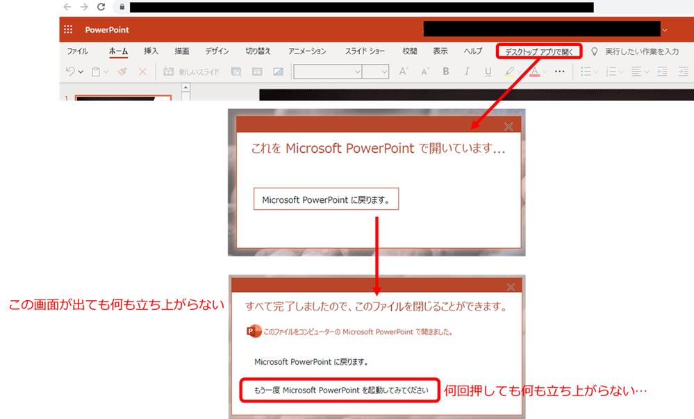 Google Chrome上からOnedriveでファイル(エクセル、ppt、等)を選び、デスクトップアプリで開くを選んでも何も立ち上がりません。。。 (画像ご参照下さい) IE等他のブラウザ...