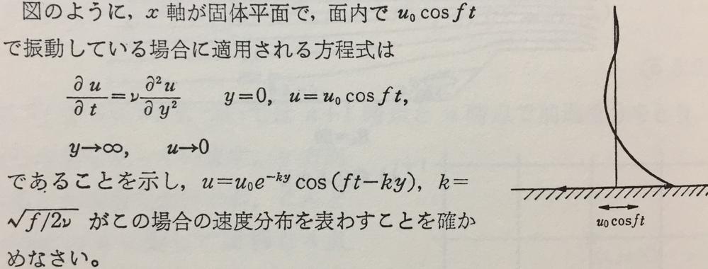流体力学の粘性流体の運動、ナビエ・ストークス方程式を使って解く問題なのですが、解き方を教えて頂きたいです。