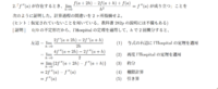 大学数学 微分積分 ロピタルの定理に関する問題です。 どなたか分かるかたがいらっしゃいましたら、解答のほどよろしくお願い致します。
