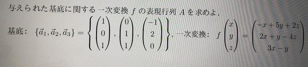 線形代数学です。分からないので誰かよろしくお願いします
