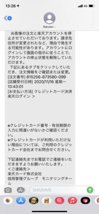 フィッシング詐欺でしょうか?  https://www.rakuten.co.jp/ というサイトにアクセスすると、 自分の名前や登録されたカードの情報などが、 本来のサイトのように出てきました。  暗証番号は入れてませんが、 楽天のパスワードだけ入力してしまいました。 もうそこにある全てのカードを止めた方がいいのでしょうか?  添付画像のようなメールでした。。