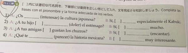 大学1年の女子です。初歩的なスペイン語の問題が4問分かりません。。もし宜しければ、どなたか回答を教えていただけると嬉しいです。 よろしくお願いします!