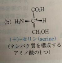 至急お願いします 有機化学のRS表示法に基づく問題です  写真は、R,Sどちらの構造を持つか教えてください  優先順位を比べるのだと思うのですが、 coohと、ch2ohでは、coohの方が大きいと考え、また、nh2はcよりも優先順位が高いので、 優先順位は、NH2,COOH,CH2OH、結果的に右回り(R)だと思いましたが答えはSでした。