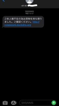 急ぎ教えていただきたいです。   このようなメールが届きました。 調べてみると佐川急便関係でこのようなメールが届くことがあるようですが、本日誤ってクリックしてしまいました。アクセス後、個人情報などは...