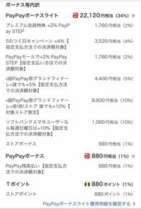 先日のPayPay祭で88000円の商品を購入ししたのですが、画像のPayPayボーナスは全部戻ってくるものなのでしょうか? PayPayボーナス上限5000円みたいなことをどこかで見たような気もしまして。。。  ただ、もし...