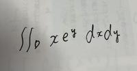 Dがx=0.y=0.x + y=1で囲まれた部分であるときの画像の二重積分を教えてください。