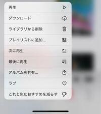 AppleMusic ダウンロード済みのアルバムを長押しするとダウンロードの項目が出てくるのですが、これはどういう意味でしょうか?
