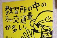 島根県にも交通渋滞はありますか? 神在月の出雲大社の神様ではなく、人間の運転する車のです。