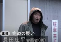チョコプラ長田って何を盗んだんですか?