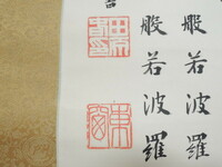 """作者銘(落款)を読むことが出来ません。  """"田原○○"""" """"東窓""""?  分かる方ご教授お願いします。"""