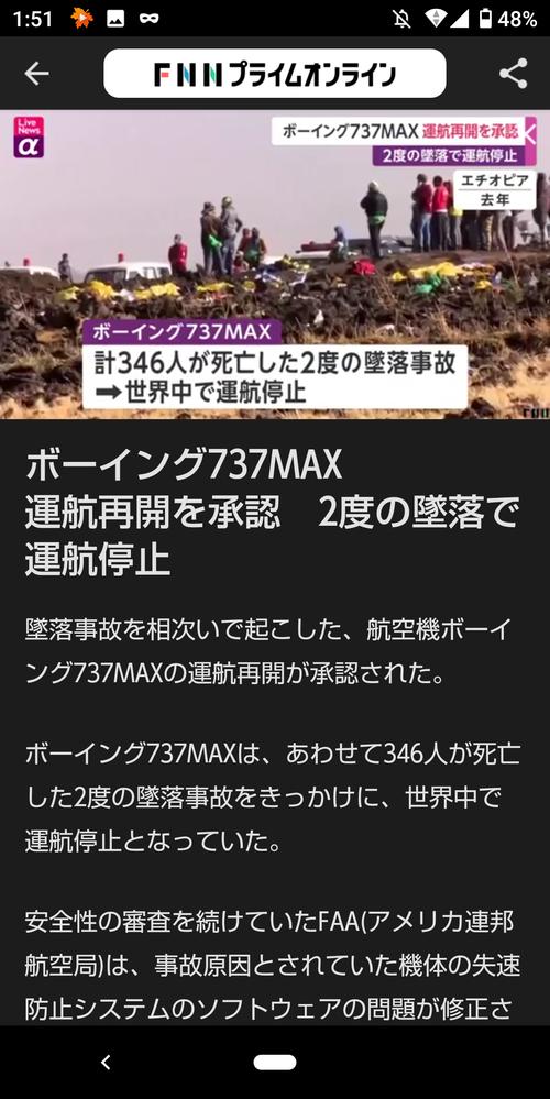 737maxって危険度がmaxという意味ですか